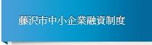 藤沢市中小企業融資制度