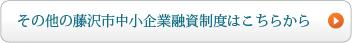 その他の藤沢市中小企業融資制度はこちらから